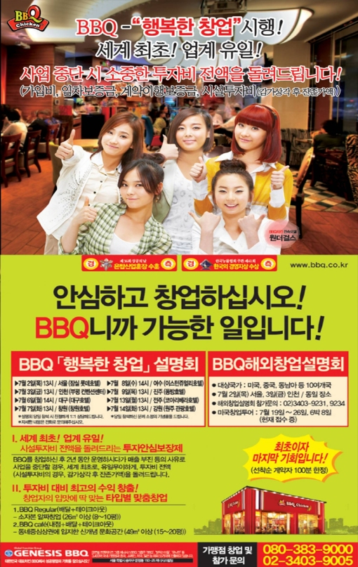 wgbbqposter
